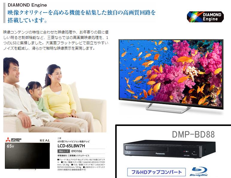 圧倒!!全室に65インチ大型TV&ブルーレイ導入!!