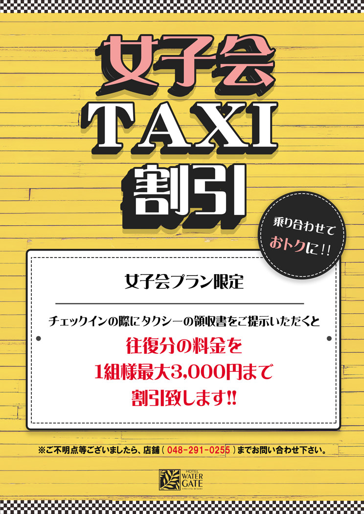 乗り合わせでお得!女子会タクシー割引‼