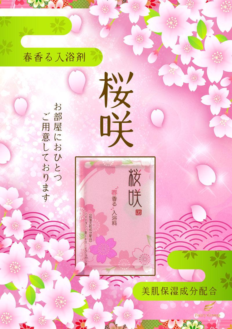 ―桜咲―春香る入浴剤導入♪