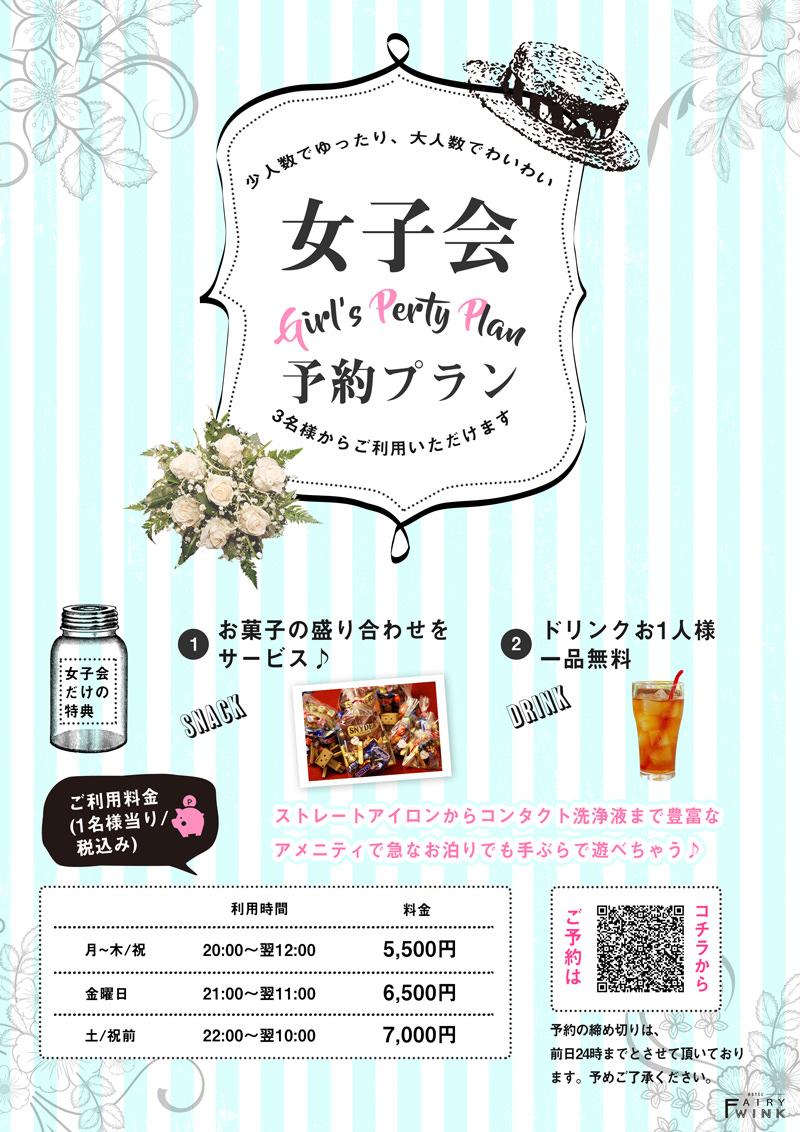 【イマ女性注目の野毛・桜木町】ラブホテル女子会プランのご予約 | FairyWink