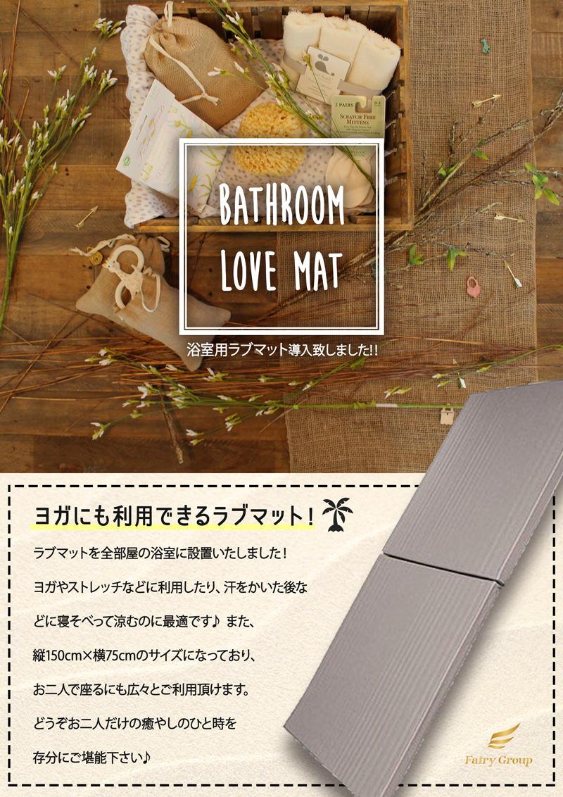 浴室マット全室設置♪