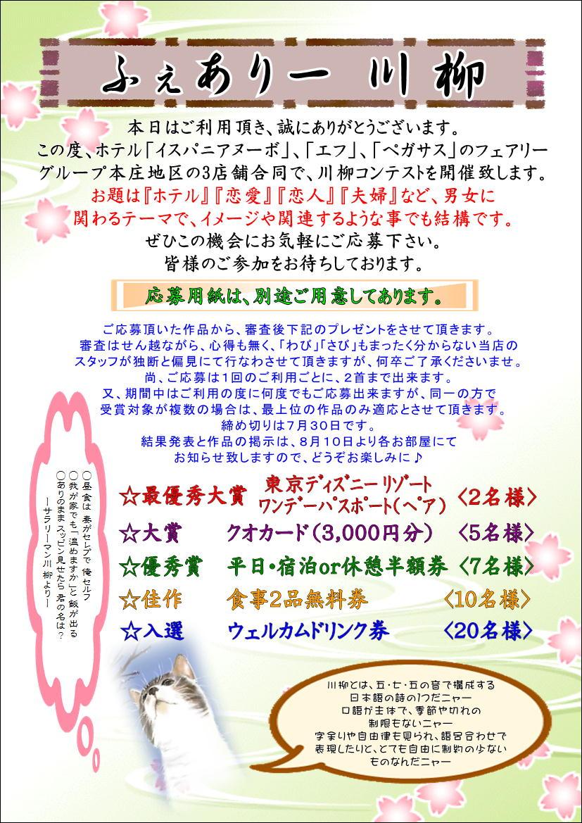 ☆川柳コンテスト