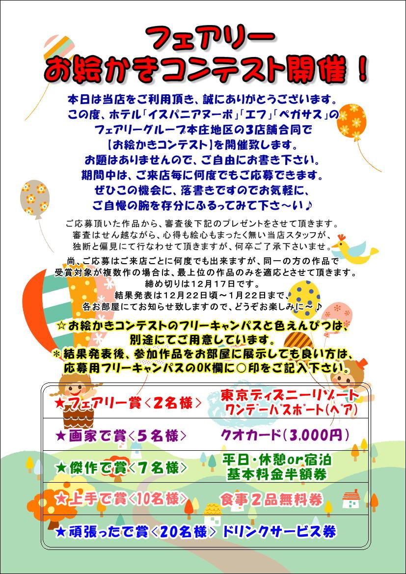 ☆お絵かきコンテスト発表!
