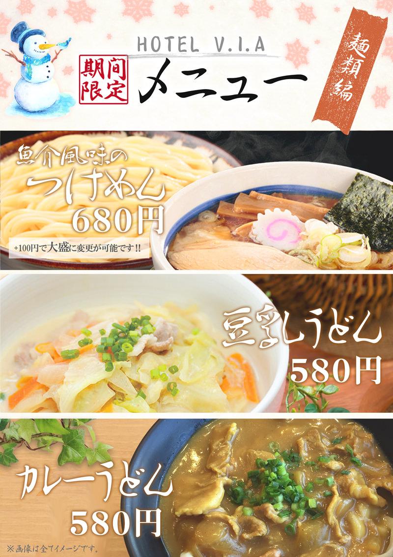 期間限定!麺類メニュー
