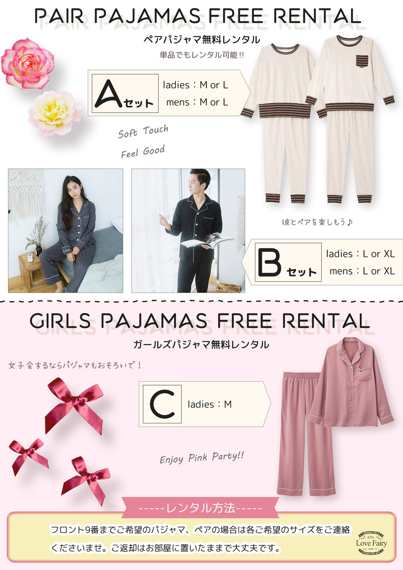 おそろいパジャマ無料レンタル!