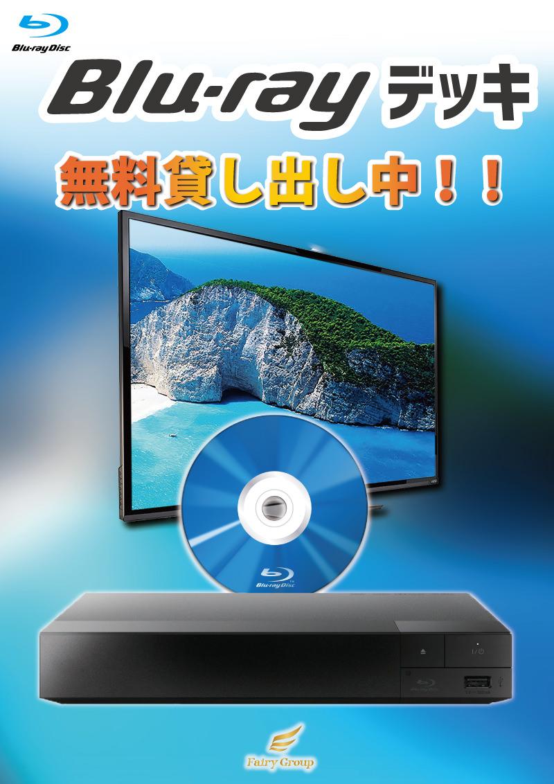 Blu-rayプレーヤー無料レンタルいたします!