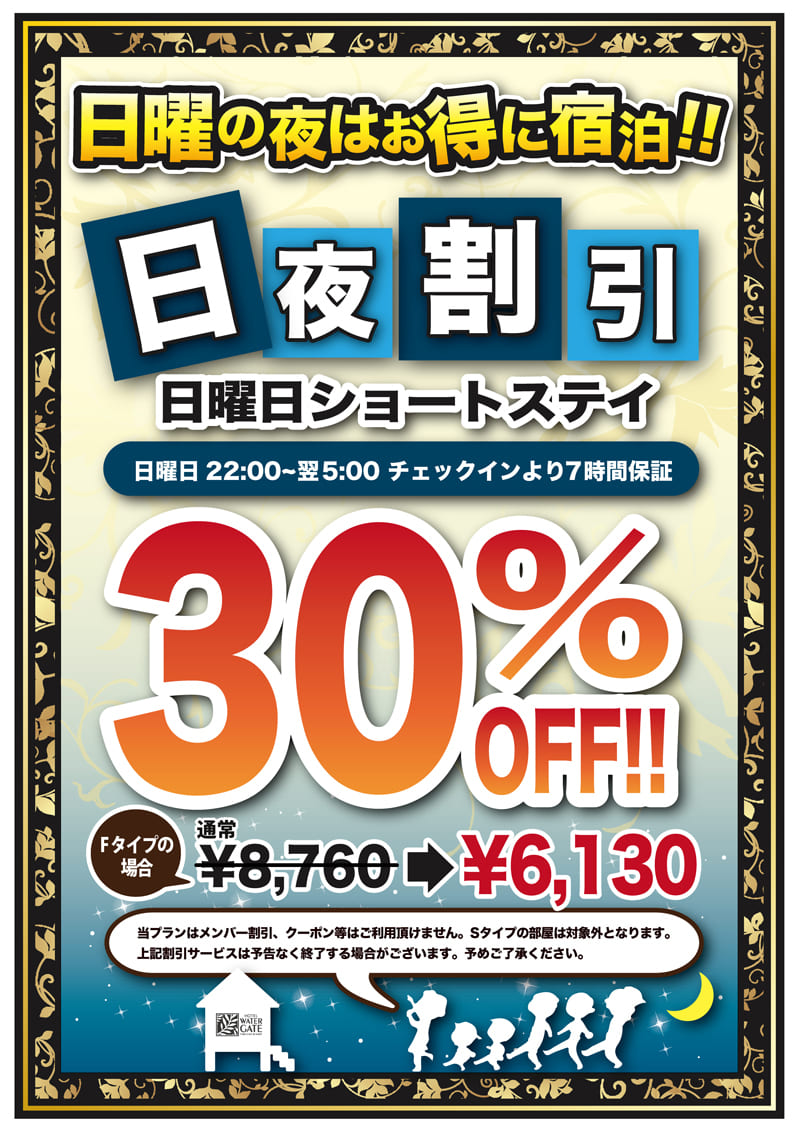 日曜ショートステイが30%OFF!!