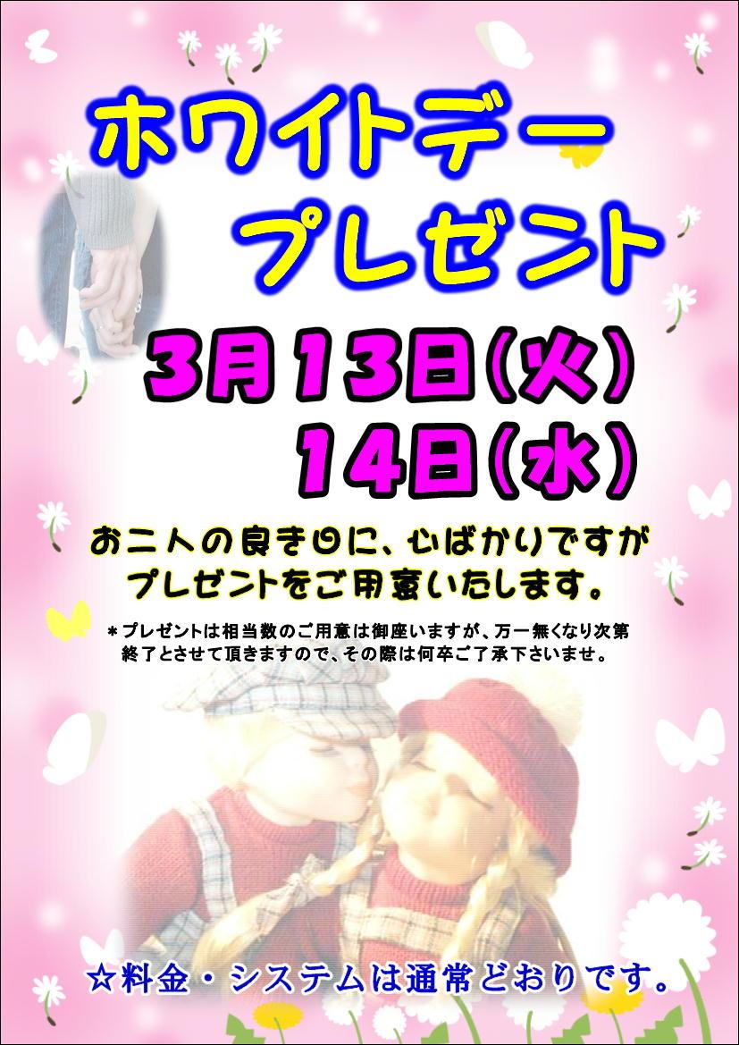 ☆ホワイトデープレゼント!