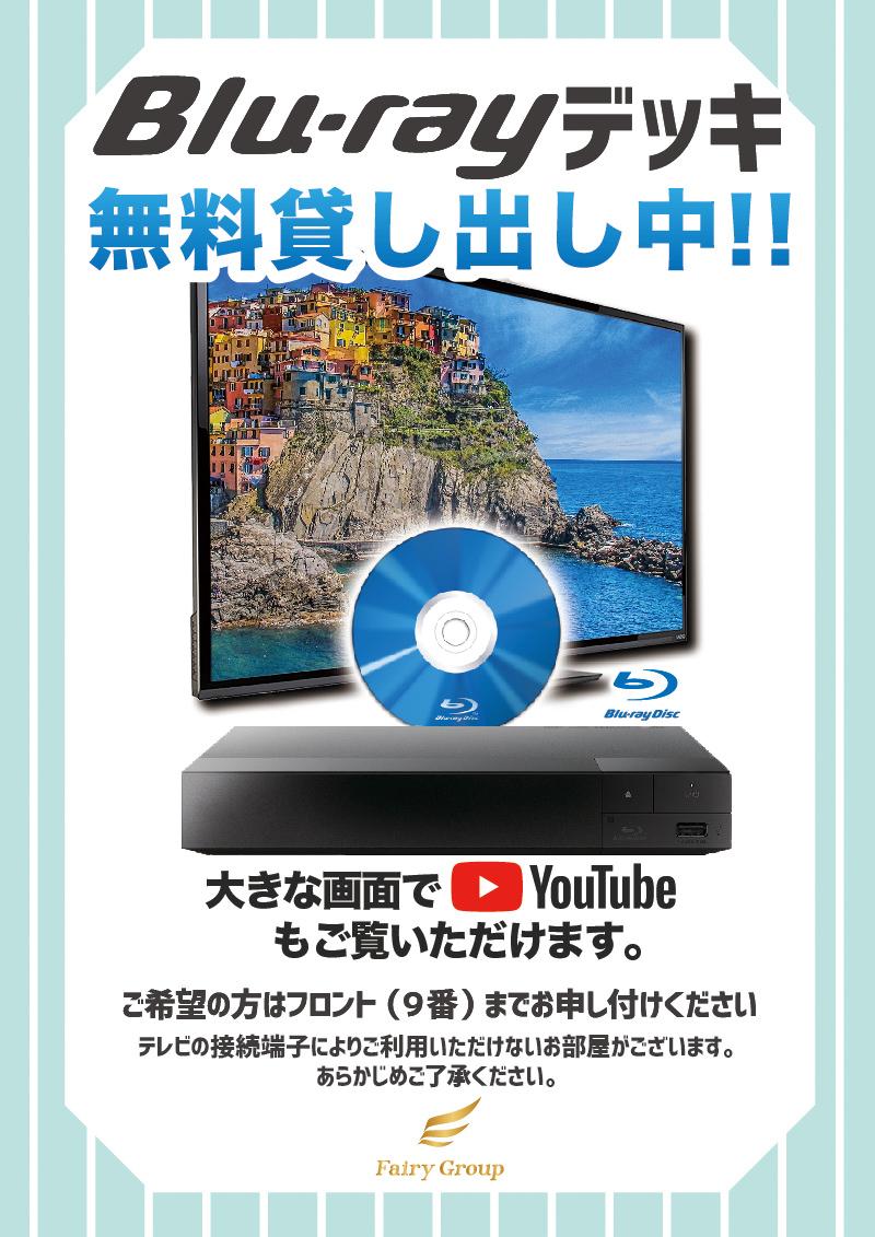Blu-rayプレーヤー無料レンタル!