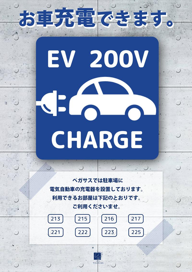 電気自動車の充電ができます!