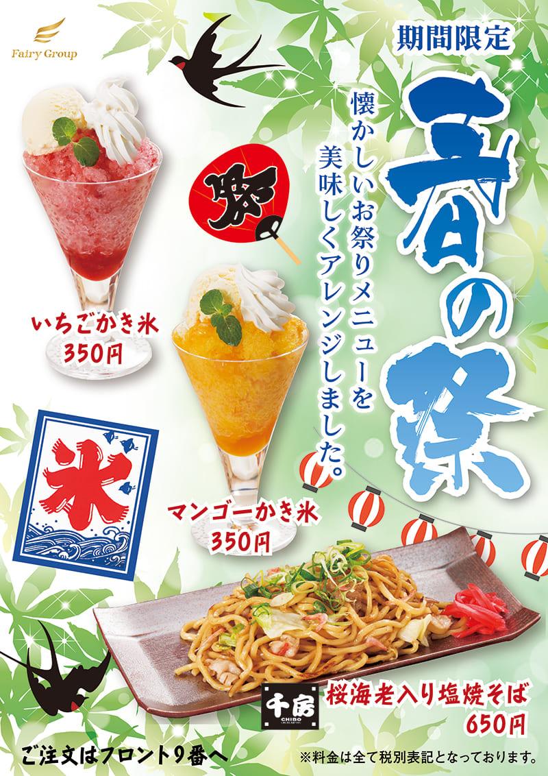 【期間限定】夏の祭り/冷やし中華メニュー 季節の味をお楽しみください!