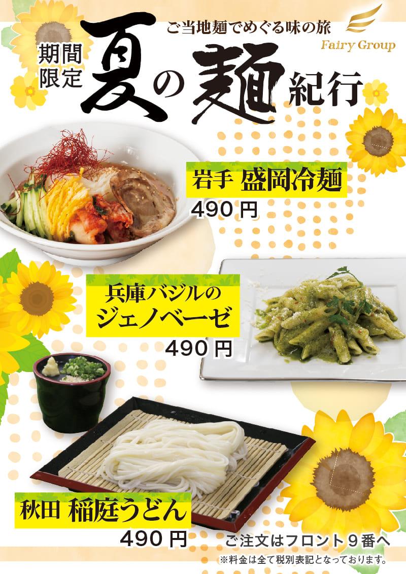 【期間限定】夏の麺紀行・爽やかレモンフェア