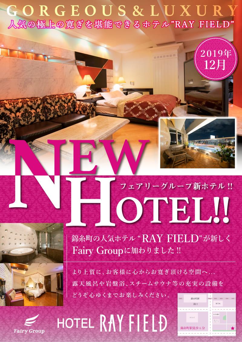 Fairy Group新ホテル!