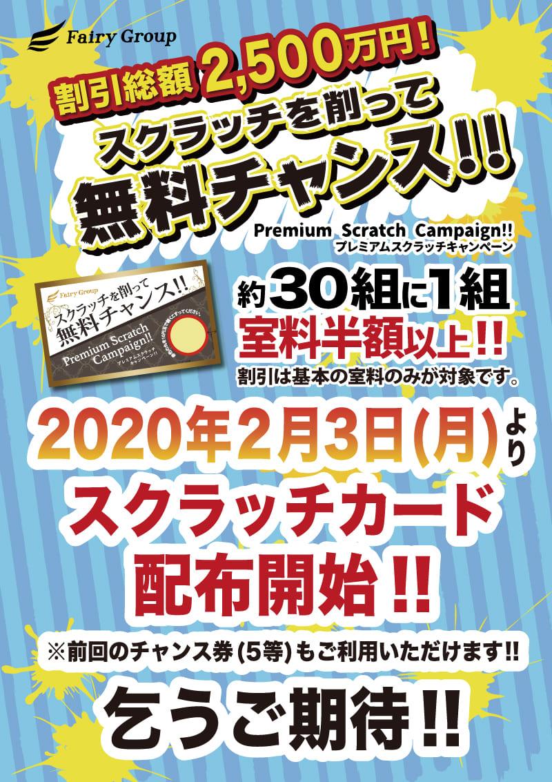 スクラッチキャンペーン2/3より配布開始!!