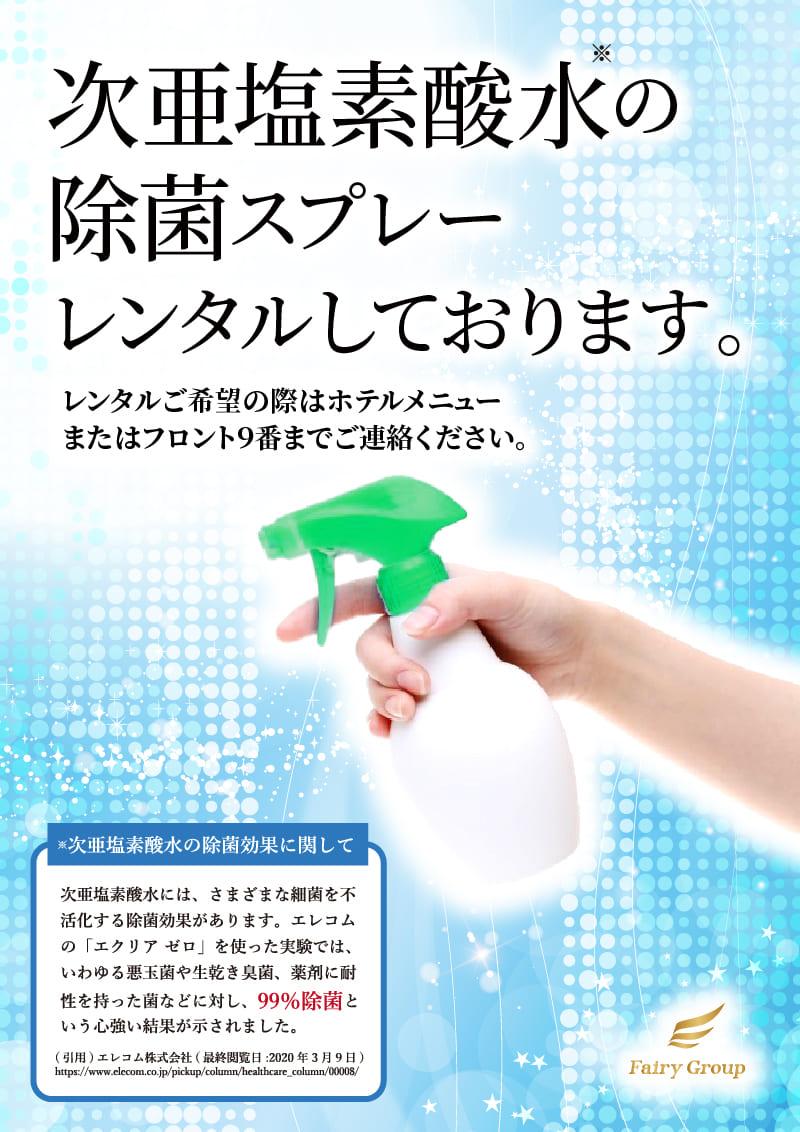 次亜塩素酸水の除菌スプレーレンタルしております
