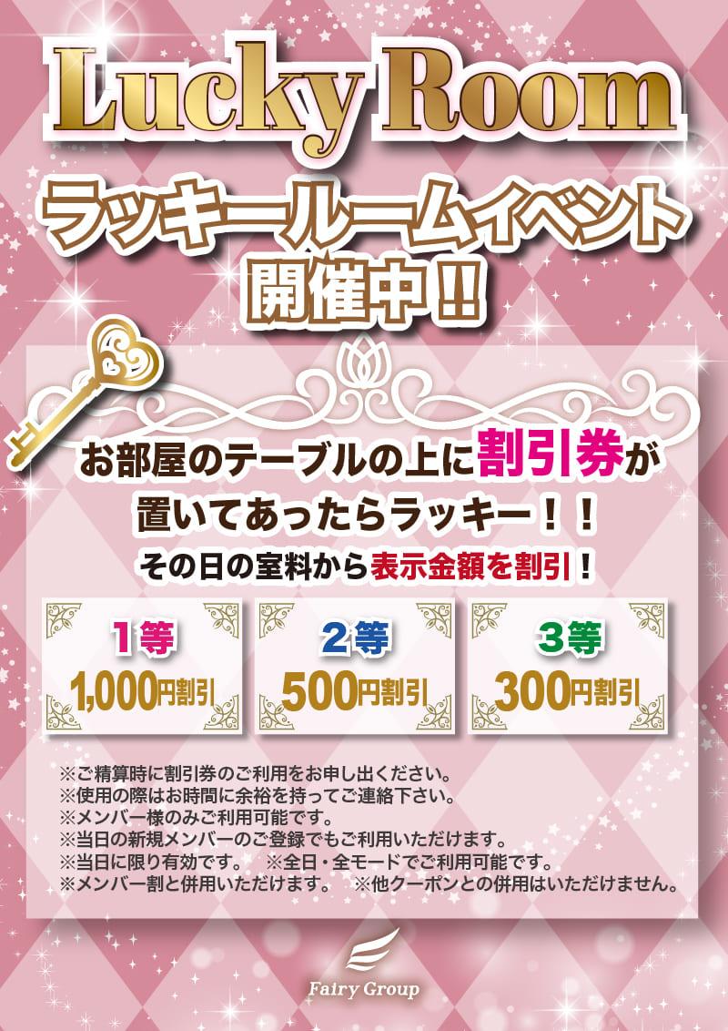 宇都宮9店舗にてラッキールームイベント開催中!!