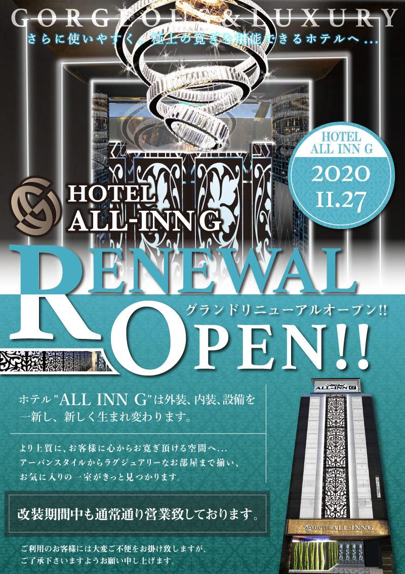ALL INN G 11月27日リニューアルオープン!!