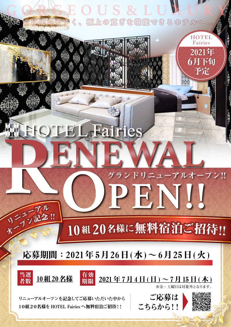 【2021年6月】HOTEL Fairiesリニューアルオープン!!