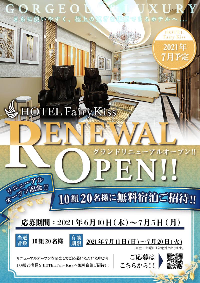 【2021年7月】HOTEL Fairy kissリニューアルオープン!!